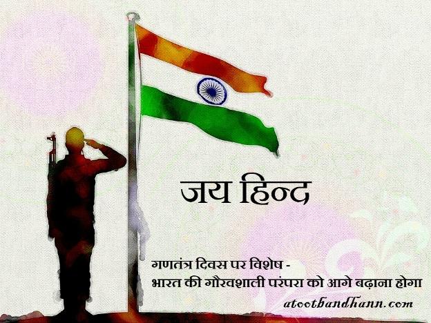 गणतंत्र दिवस पर विशेष - भारत की गौरवशाली परंपरा को आगे बढ़ाना होगा