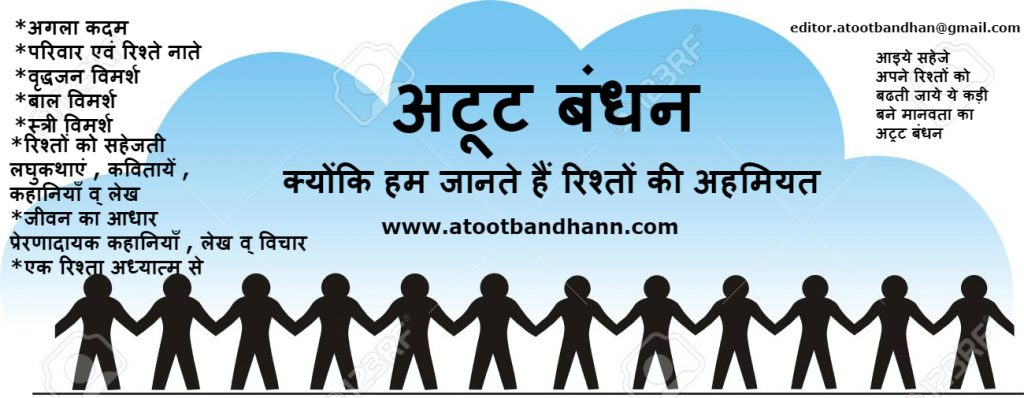 atootbandhann.com के बारे में