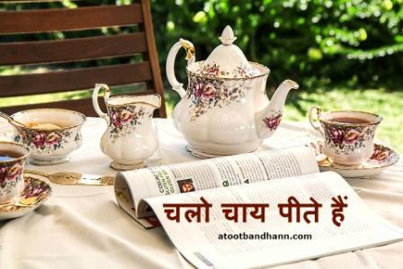 चलो चाय पीते हैं