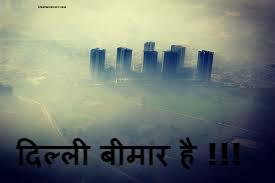 दिल्ली बीमार है..!!