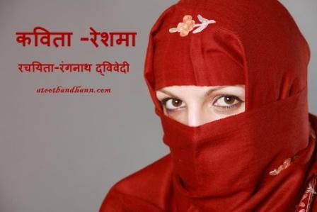 कविता - रेशमा