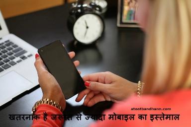खतरनाक है जरूरत से ज्यादा मोबाइल का इस्तेमाल