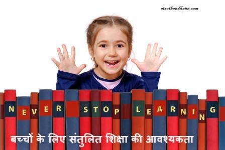 बच्चों के लिए संतुलित शिक्षा की आवश्यकता