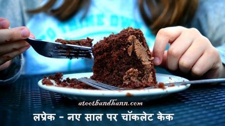 लप्रेक - नए साल पर चॉकलेट केक