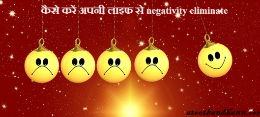 कैसे करें अपनी लाइफ से negativity eliminate