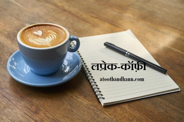 लप्रेक-कॉफ़ी