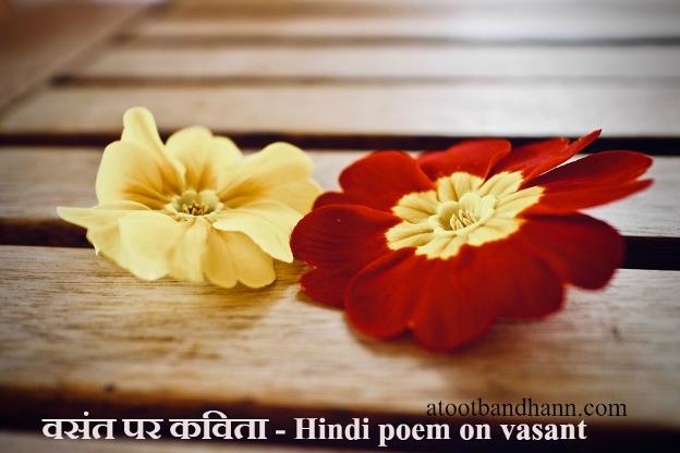 वसंत पर कविता - Hindi poem on vasant