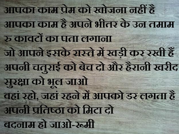 सूफी संत और कवि रूमी के सर्वश्रेष्ठ विचार