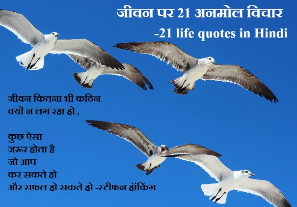 जीवन पर 21 अनमोल विचार -21 life quotes in Hindi