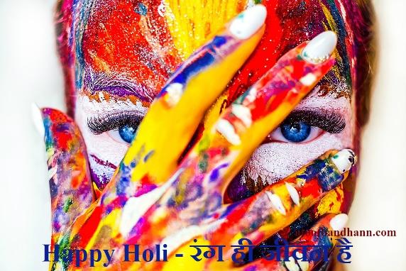 Happy Holi - रंग ही जीवन है