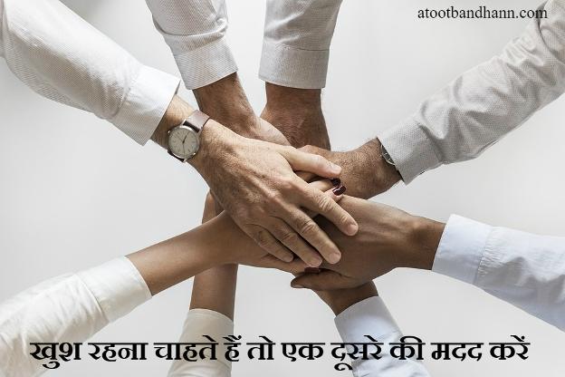 खुश रहना चाहते हैं तो एक दूसरे की मदद करें