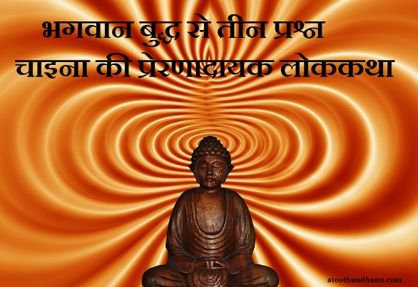 भगवान बुद्ध से तीन प्रश्न -चाइना की प्रेरणादायक लोककथा