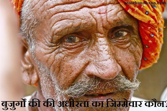बुजुर्गों की की अधीरता का जिम्मेवार कौन?