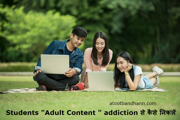 "Students ""Adult Content "" addiction से कैसे निकलें"
