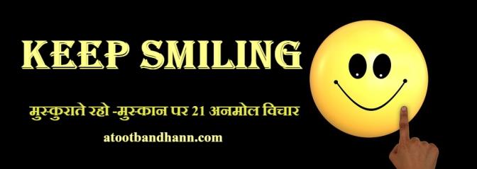मुस्कुराते रहो -मुस्कान पर 21 अनमोल विचार