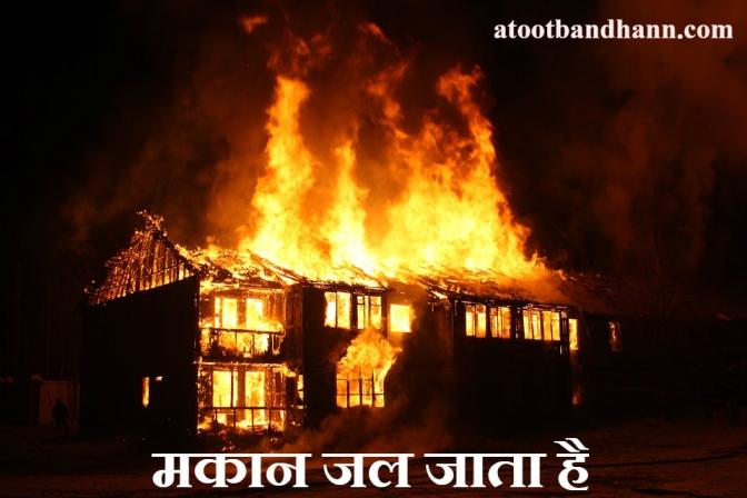 मकान जल जाता है