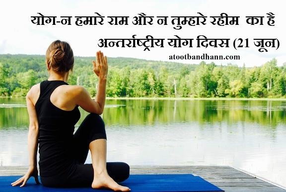 योग- न हमारे राम और न तुम्हारे रहीम  का है