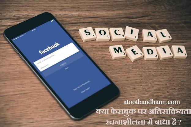 क्या फेसबुक पर अतिसक्रियता रचनाशीलता में बाधा है ?