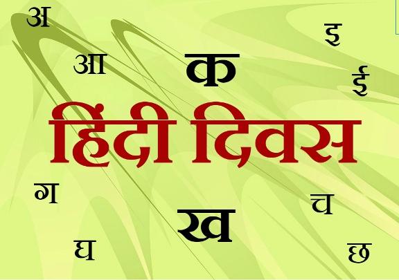 हिंदी मेरा अभिमान