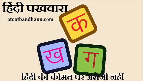 हिंदी की कीमत पर ना सीखें अंग्रेजी