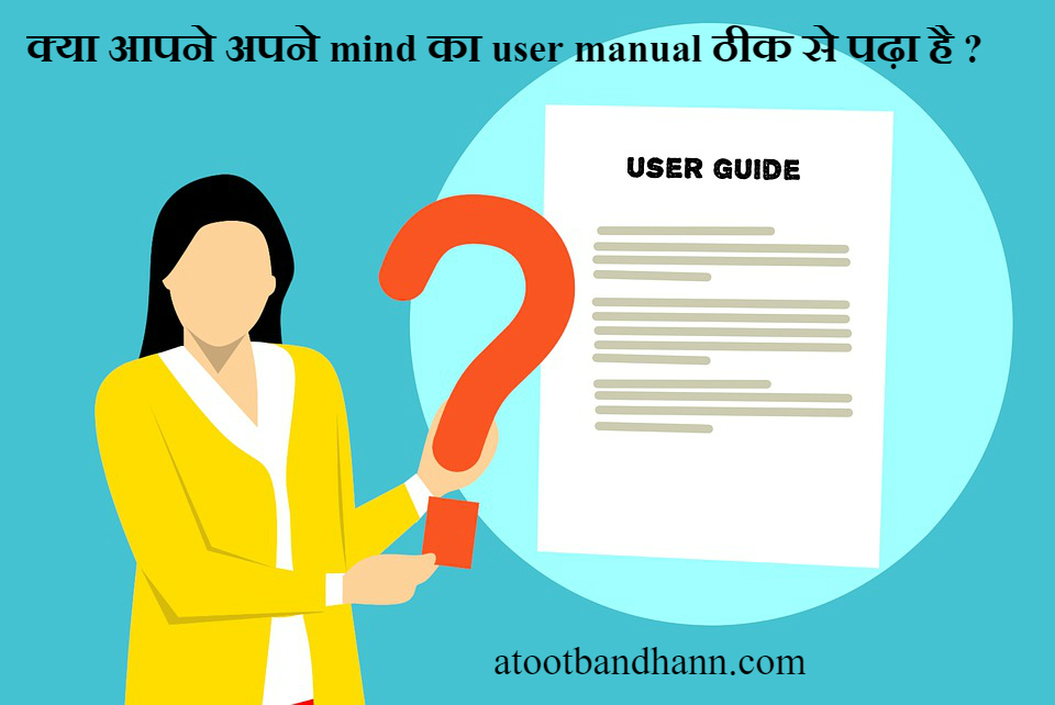 क्या आपने अपने mind का user manual ठीक से पढ़ा है ?