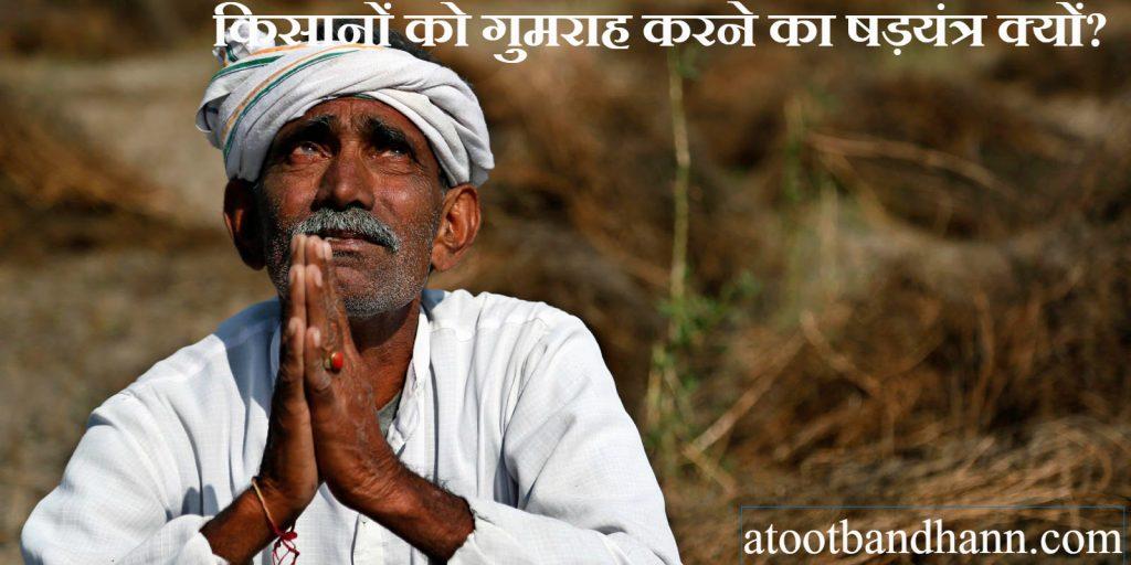 किसानों को गुमराह करने का षड़यंत्र क्यों?