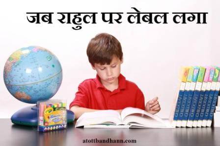 प्रेरक कथा -जब राहुल पर लेबल लगा