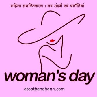 महिला सशक्तिकरण : नव संदर्भ एवं चुनौतियां
