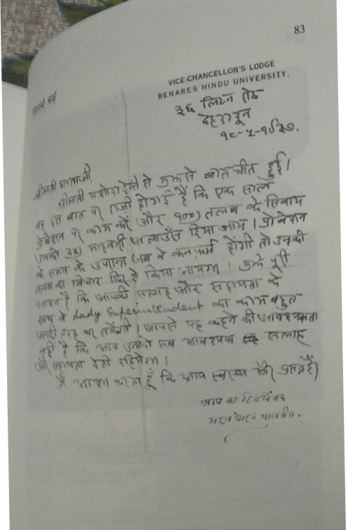 महामना  मदन मोहन मालवीय जी का पत्र