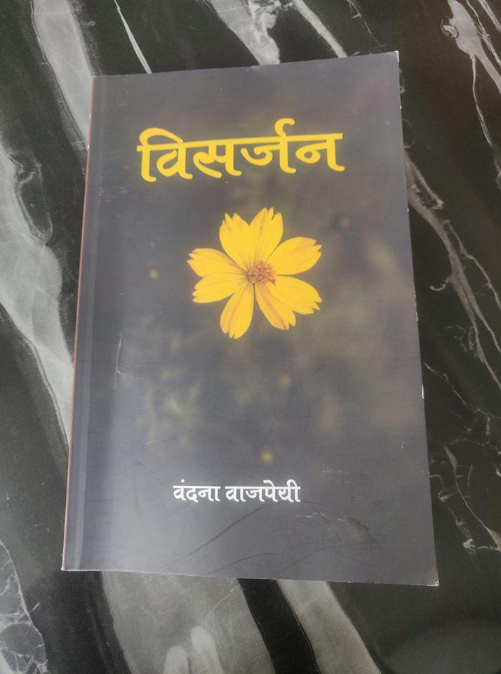 विसर्जन कहानी संग्रह -समीक्षा किरण सिंह