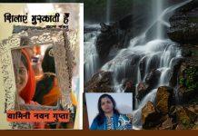 शिलाएं मुस्काती हैं-प्रेम के भोजपत्र पर लिखीं यामिनी नयन की कविताएँ